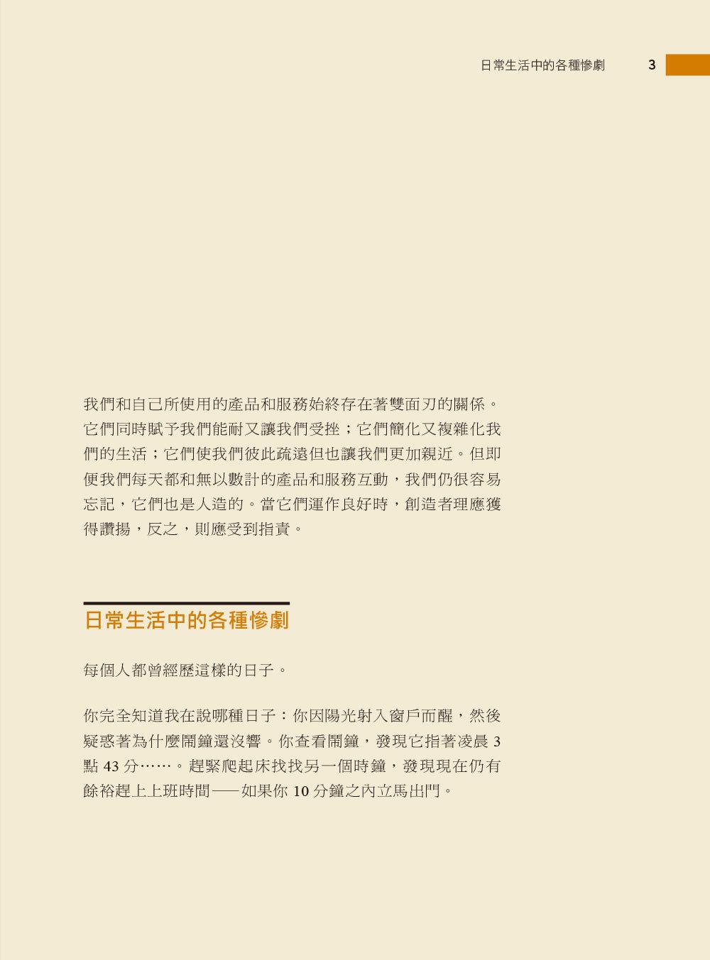 使用者經驗的要素|跨屏時代的使用者導向設計, 2/e (The Elements of User Experience: User-Centered Design for the Web and Beyond, 2/e)-preview-4