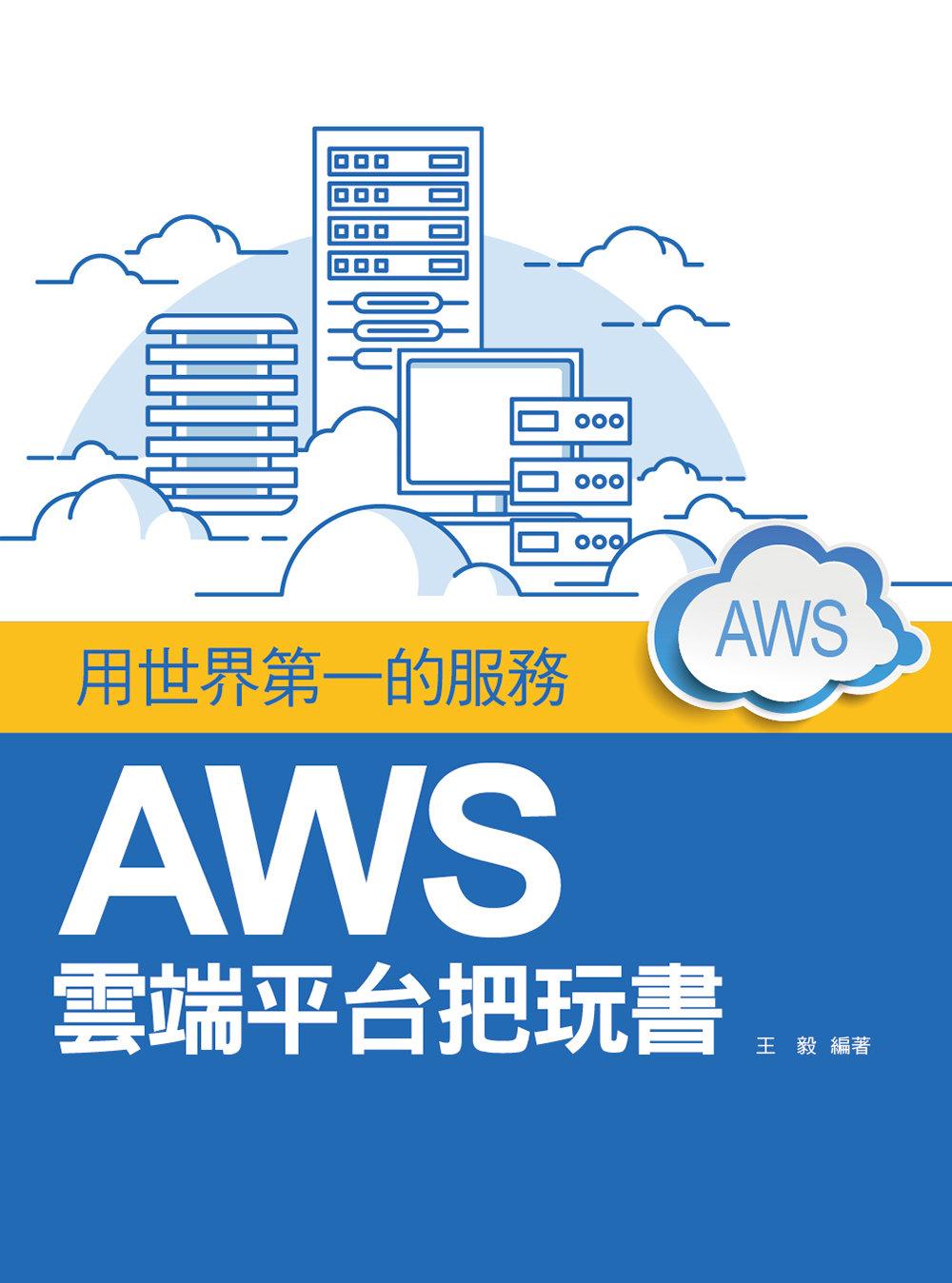 用世界第一的服務:AWS 雲端平台把玩書 -preview-1