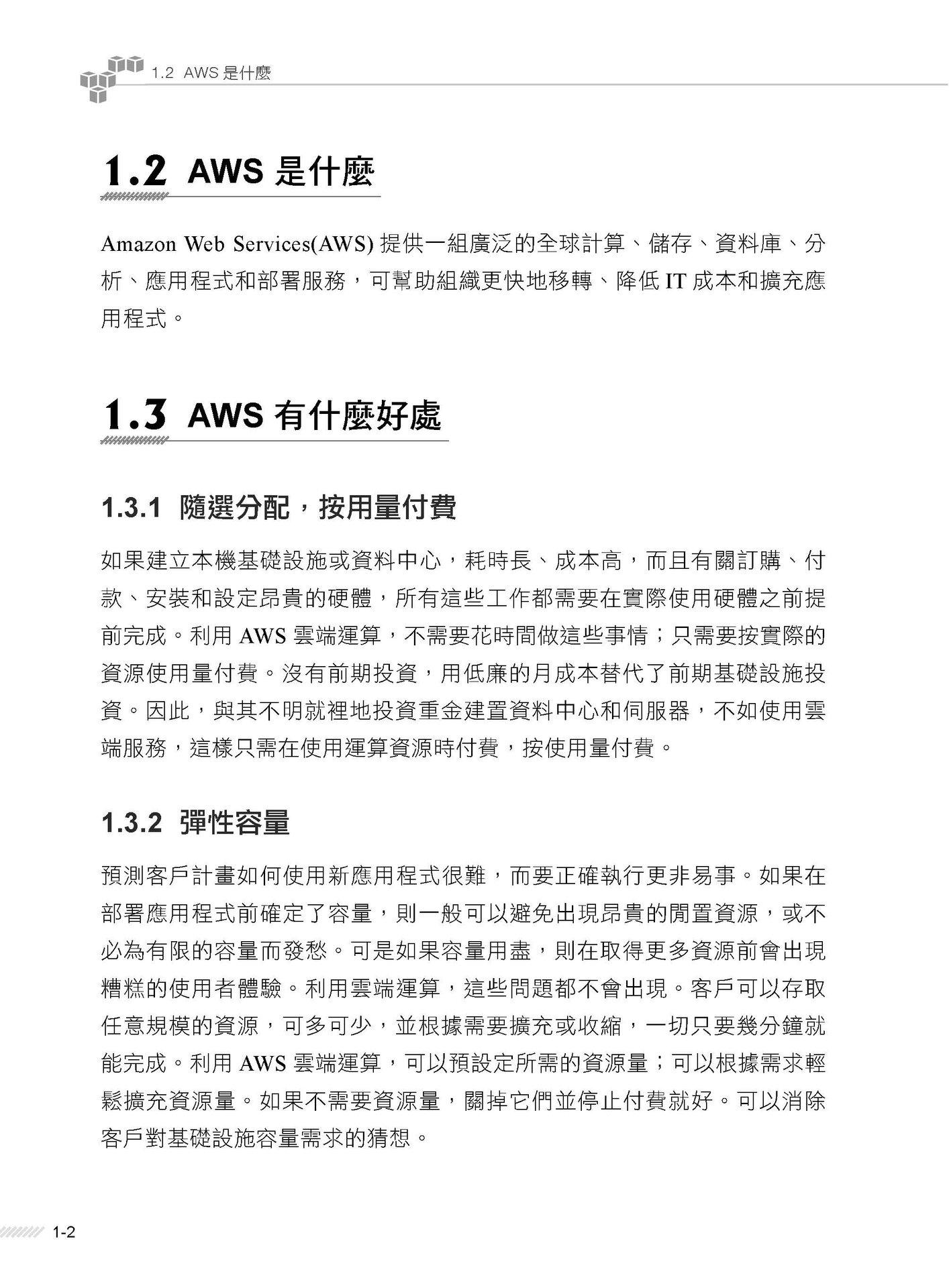 用世界第一的服務:AWS 雲端平台把玩書 -preview-2