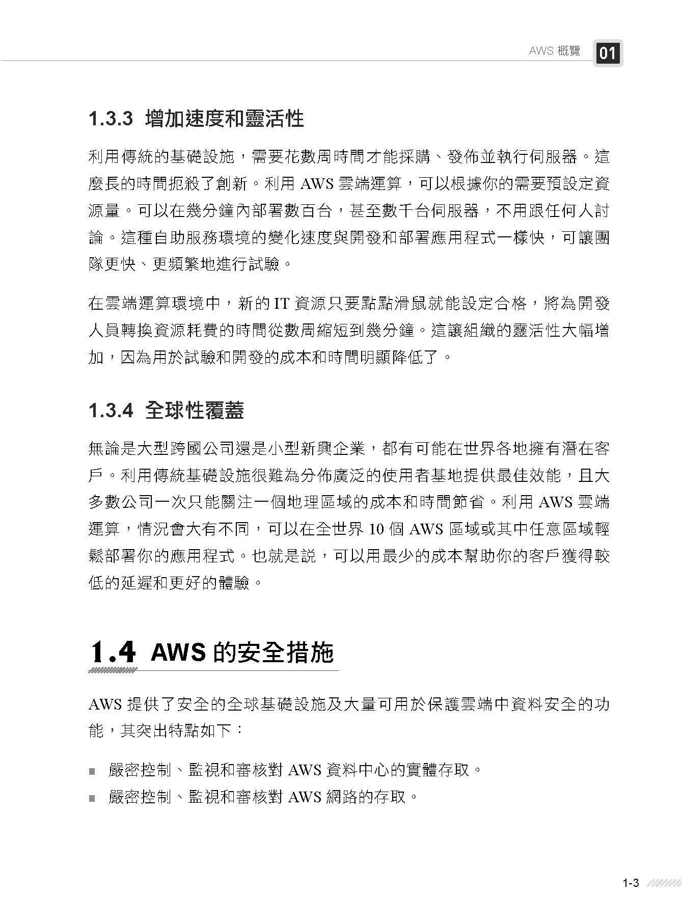 用世界第一的服務:AWS 雲端平台把玩書 -preview-5