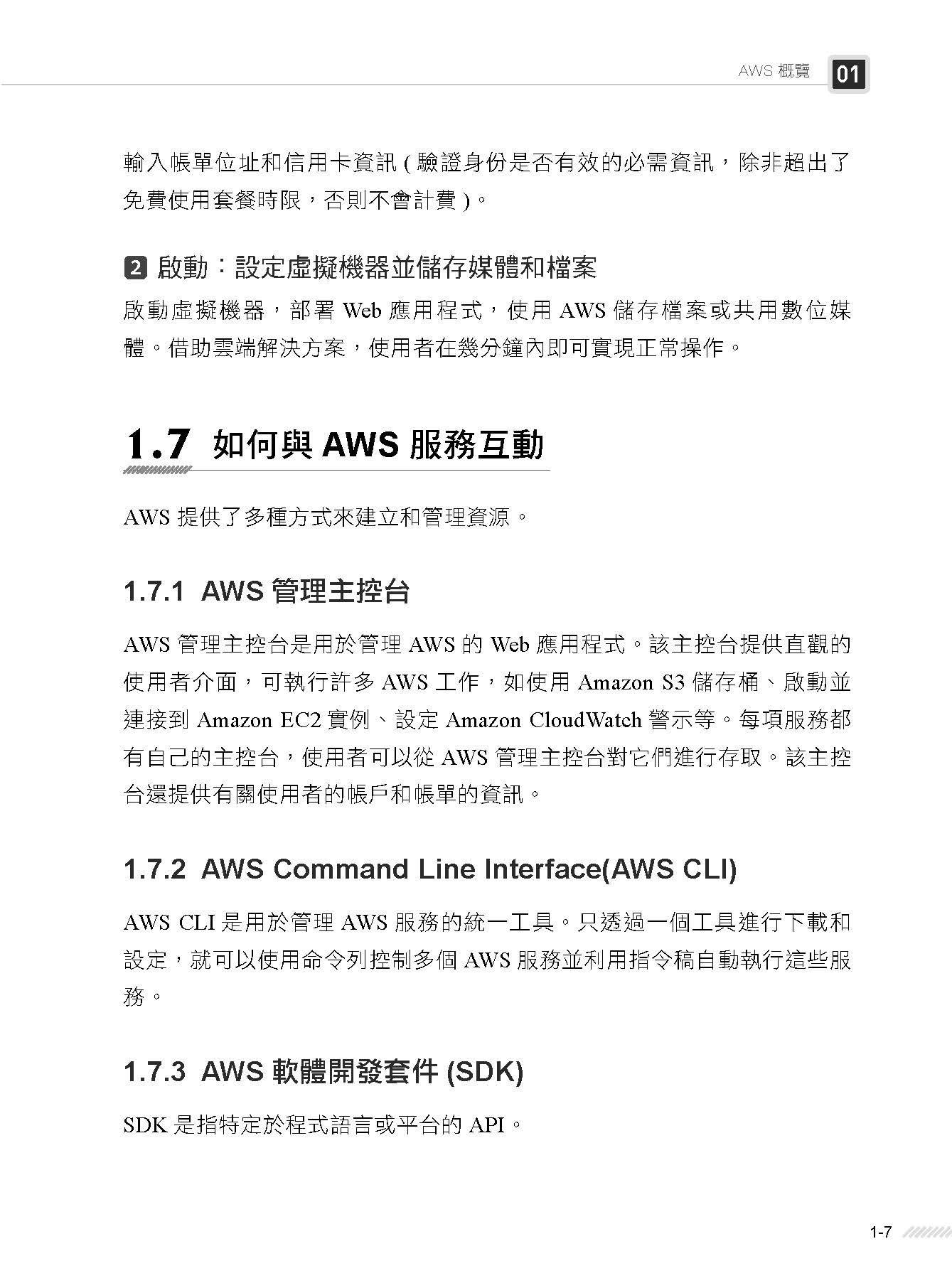 用世界第一的服務:AWS 雲端平台把玩書 -preview-6