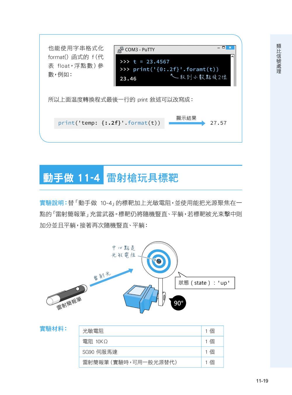 超圖解 Python 物聯網實作入門 -- 使用 ESP8266 與 MicroPython-preview-1