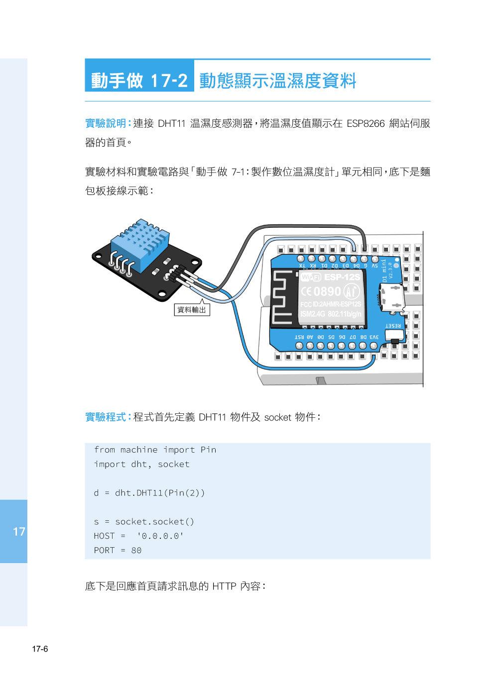 超圖解 Python 物聯網實作入門 -- 使用 ESP8266 與 MicroPython-preview-3
