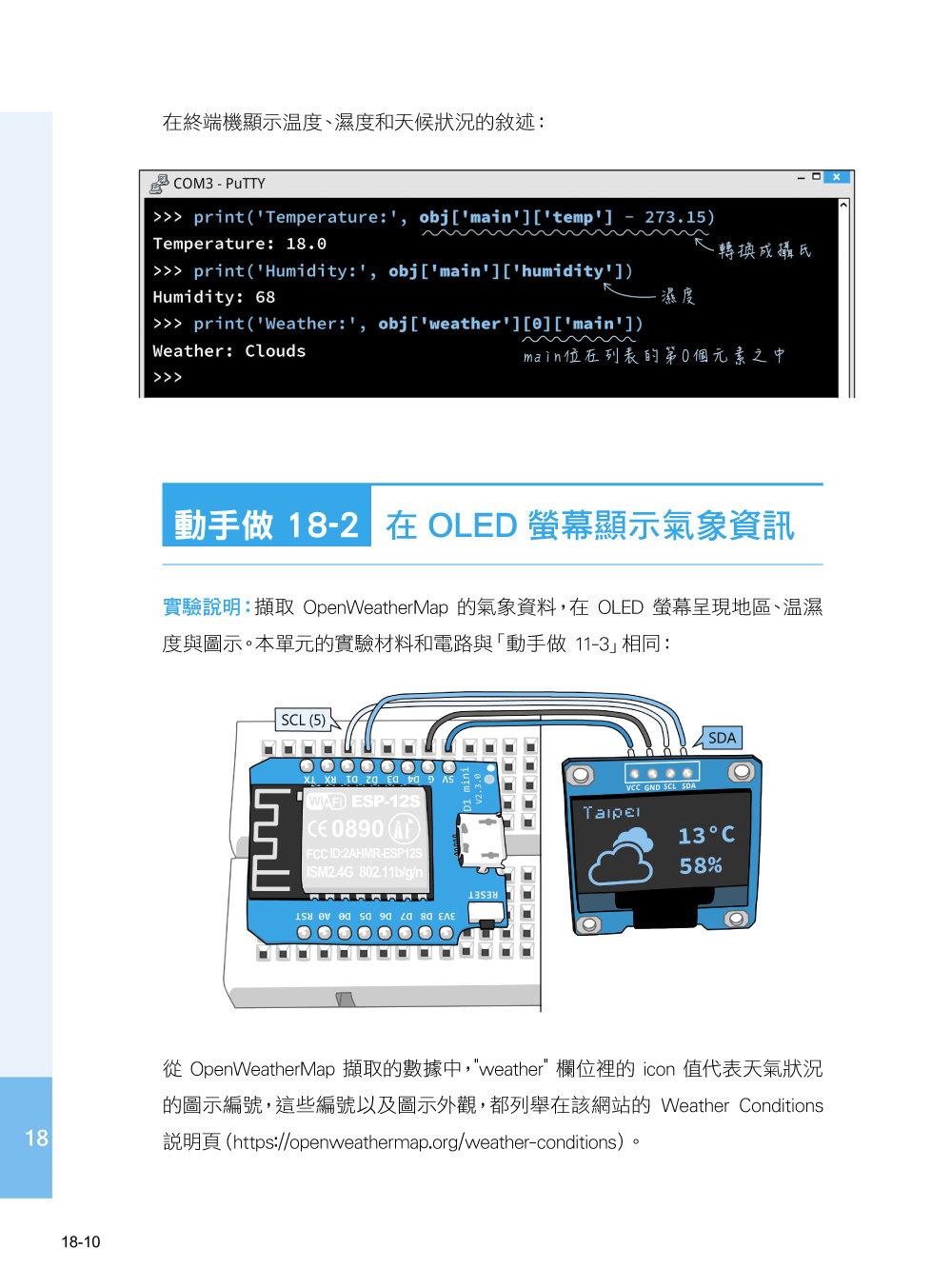 超圖解 Python 物聯網實作入門 -- 使用 ESP8266 與 MicroPython-preview-6