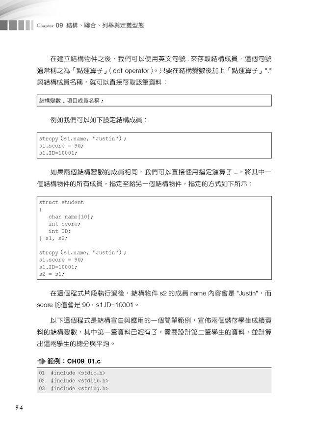 C程式設計入門與演算法思維-preview-9