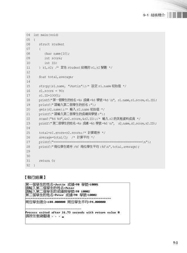 C程式設計入門與演算法思維-preview-10