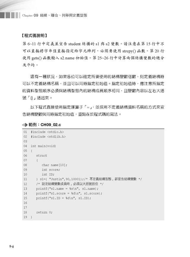 C程式設計入門與演算法思維-preview-11