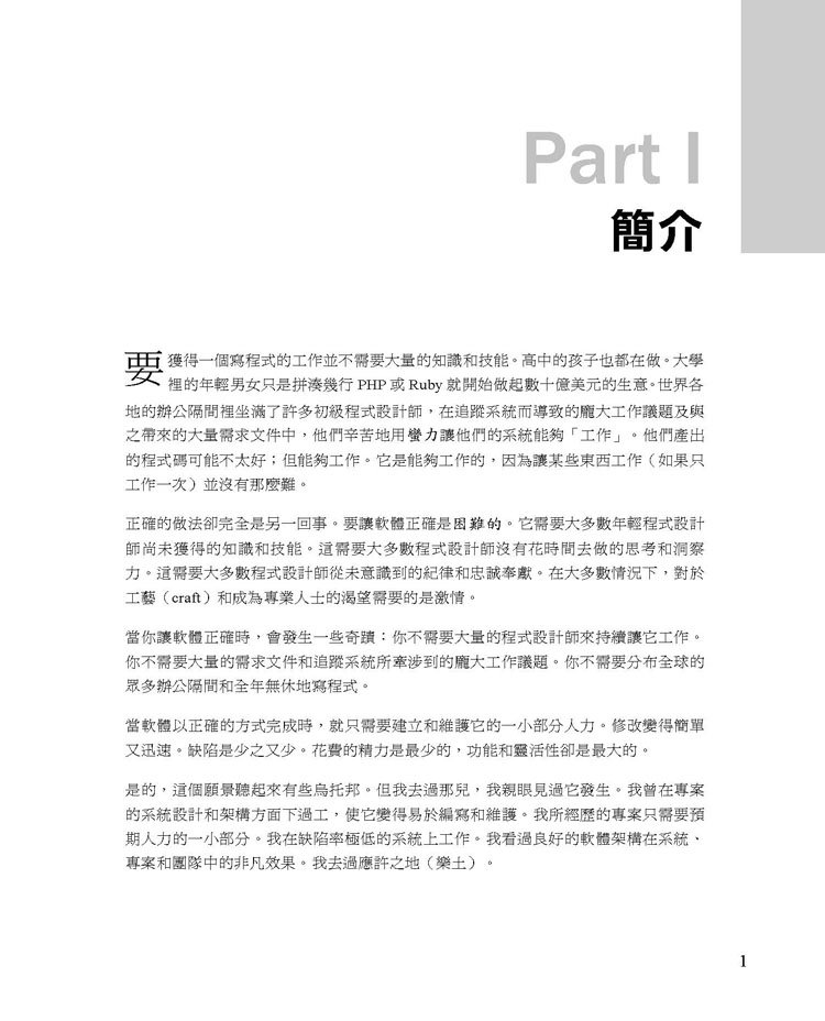 無瑕的程式碼-整潔的軟體設計與架構篇 (Clean Architecture: A Craftsman's Guide to Software Structure and Design)-preview-1