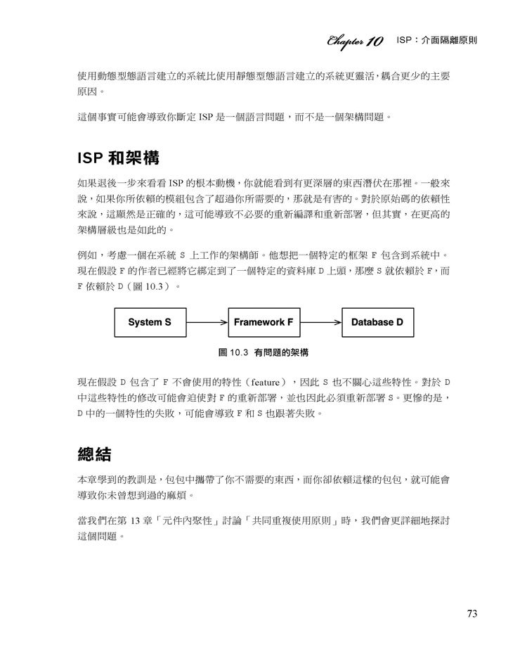 無瑕的程式碼-整潔的軟體設計與架構篇 (Clean Architecture: A Craftsman's Guide to Software Structure and Design)-preview-8