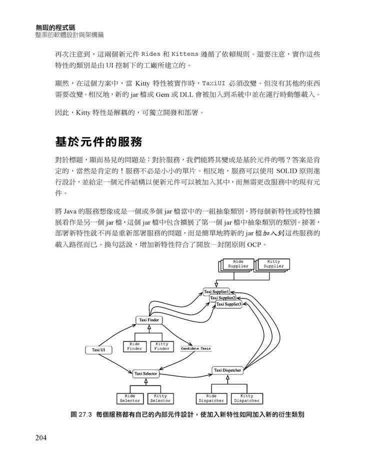無瑕的程式碼-整潔的軟體設計與架構篇 (Clean Architecture: A Craftsman's Guide to Software Structure and Design)-preview-13