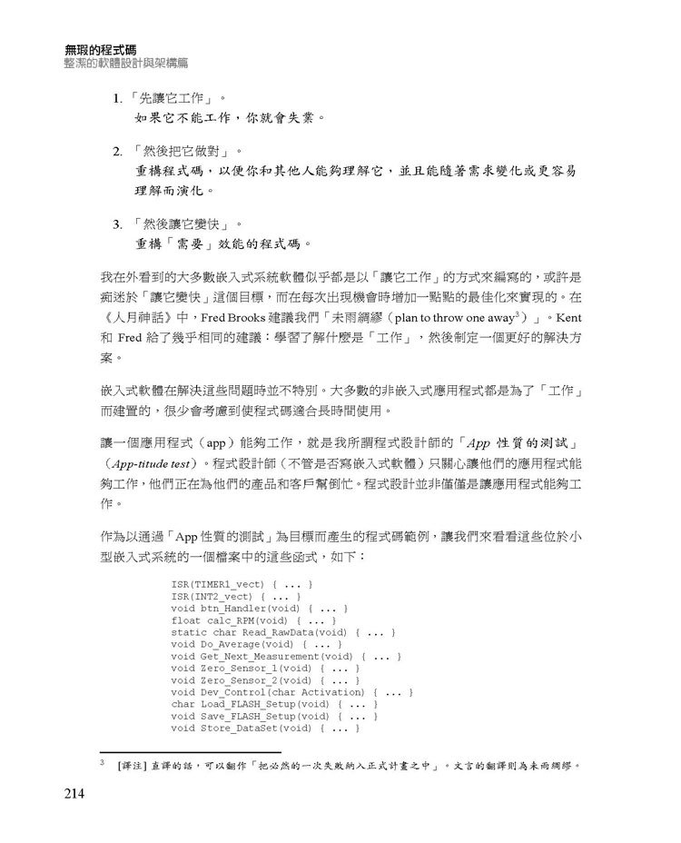 無瑕的程式碼-整潔的軟體設計與架構篇 (Clean Architecture: A Craftsman's Guide to Software Structure and Design)-preview-15