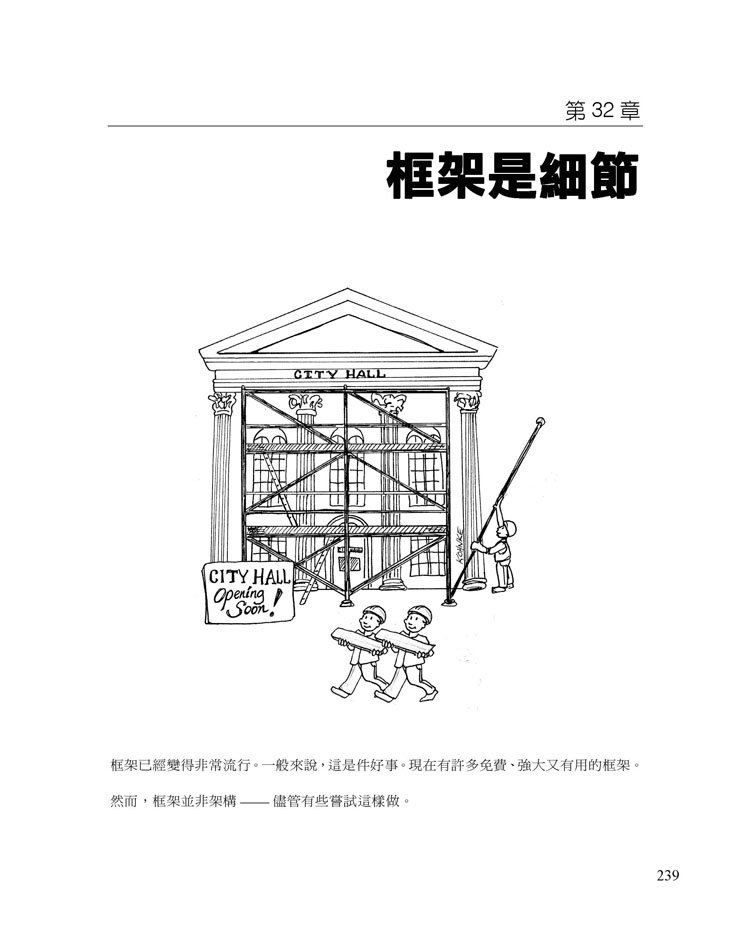 無瑕的程式碼-整潔的軟體設計與架構篇 (Clean Architecture: A Craftsman's Guide to Software Structure and Design)-preview-17