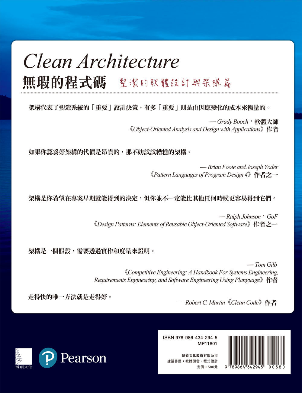 無瑕的程式碼-整潔的軟體設計與架構篇 (Clean Architecture: A Craftsman's Guide to Software Structure and Design)-preview-21