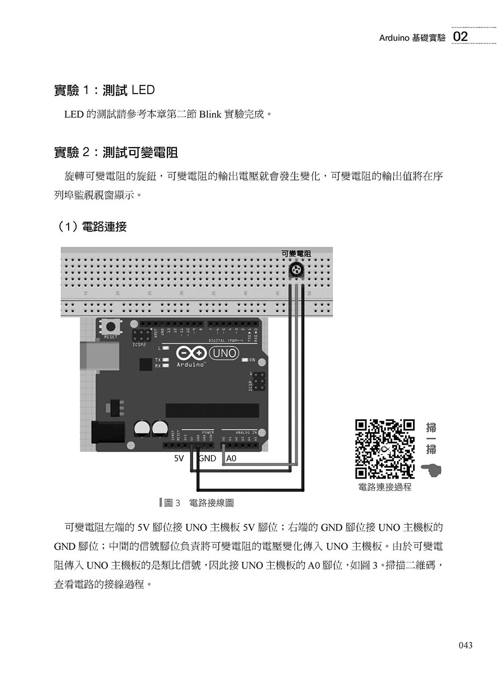 Arduino 創客之路-preview-2