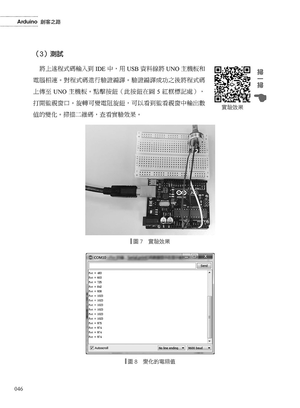 Arduino 創客之路-preview-5