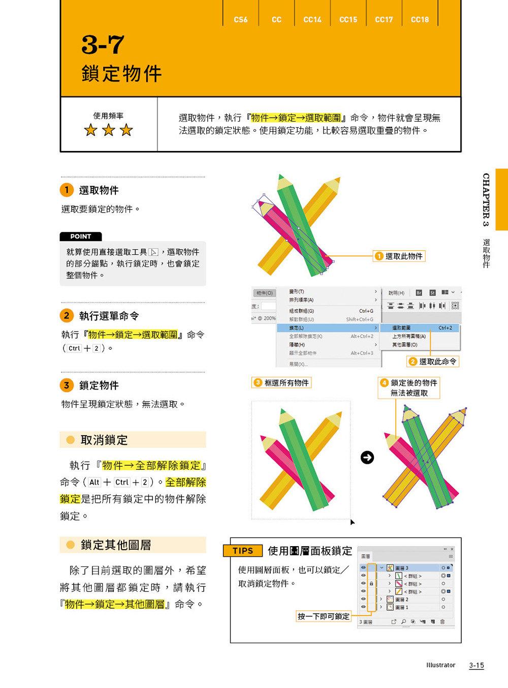 自學必備!Illustrator 超級參考手冊:零基礎也能看得懂、學得會-preview-4