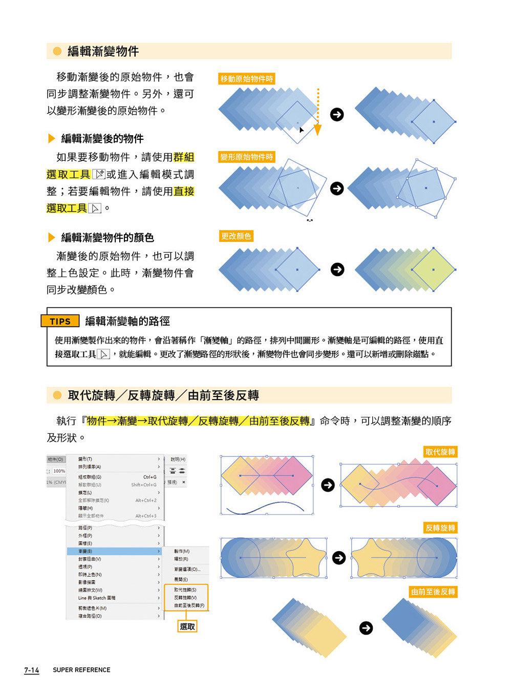 自學必備!Illustrator 超級參考手冊:零基礎也能看得懂、學得會-preview-9