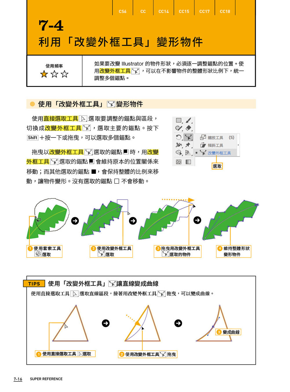 自學必備!Illustrator 超級參考手冊:零基礎也能看得懂、學得會-preview-10