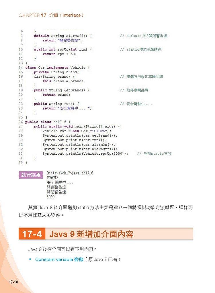 Java 入門 邁向高手之路 王者歸來-preview-17