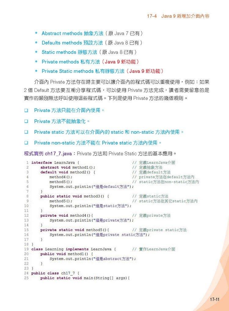Java 入門 邁向高手之路 王者歸來-preview-18