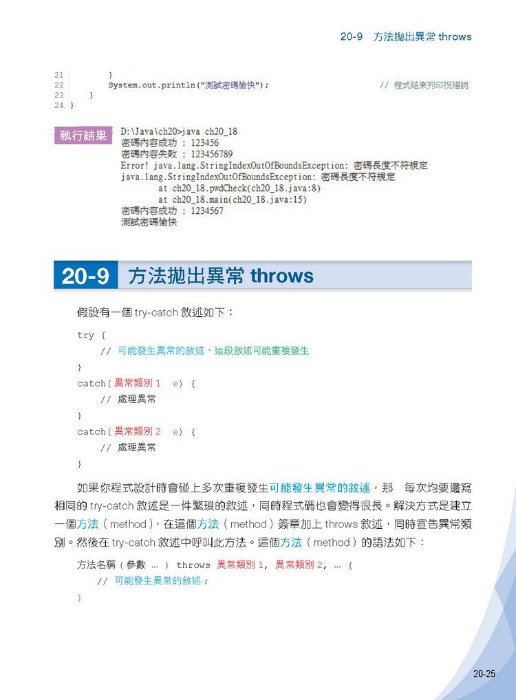 Java 入門 邁向高手之路 王者歸來-preview-24