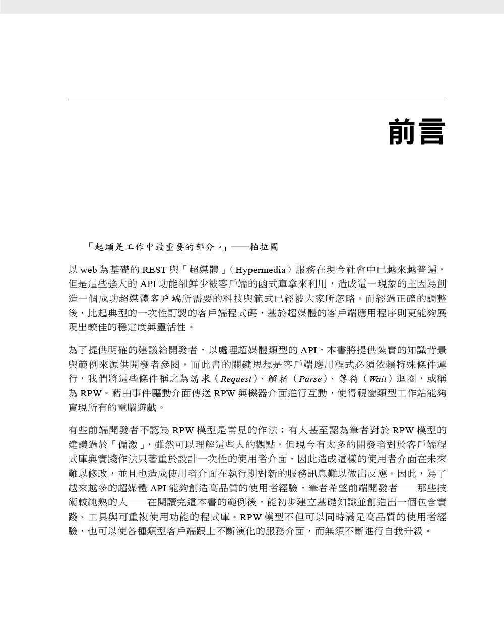 RESTful Web Clients 技術手冊 (RESTful Web Clients: Enabling Reuse Through Hypermedia)-preview-5