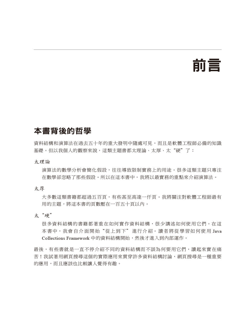 Think Data Structures|Java演算法實作和資料檢索 (Think Data Structures: Algorithms and Information Retrieval in Java)-preview-1