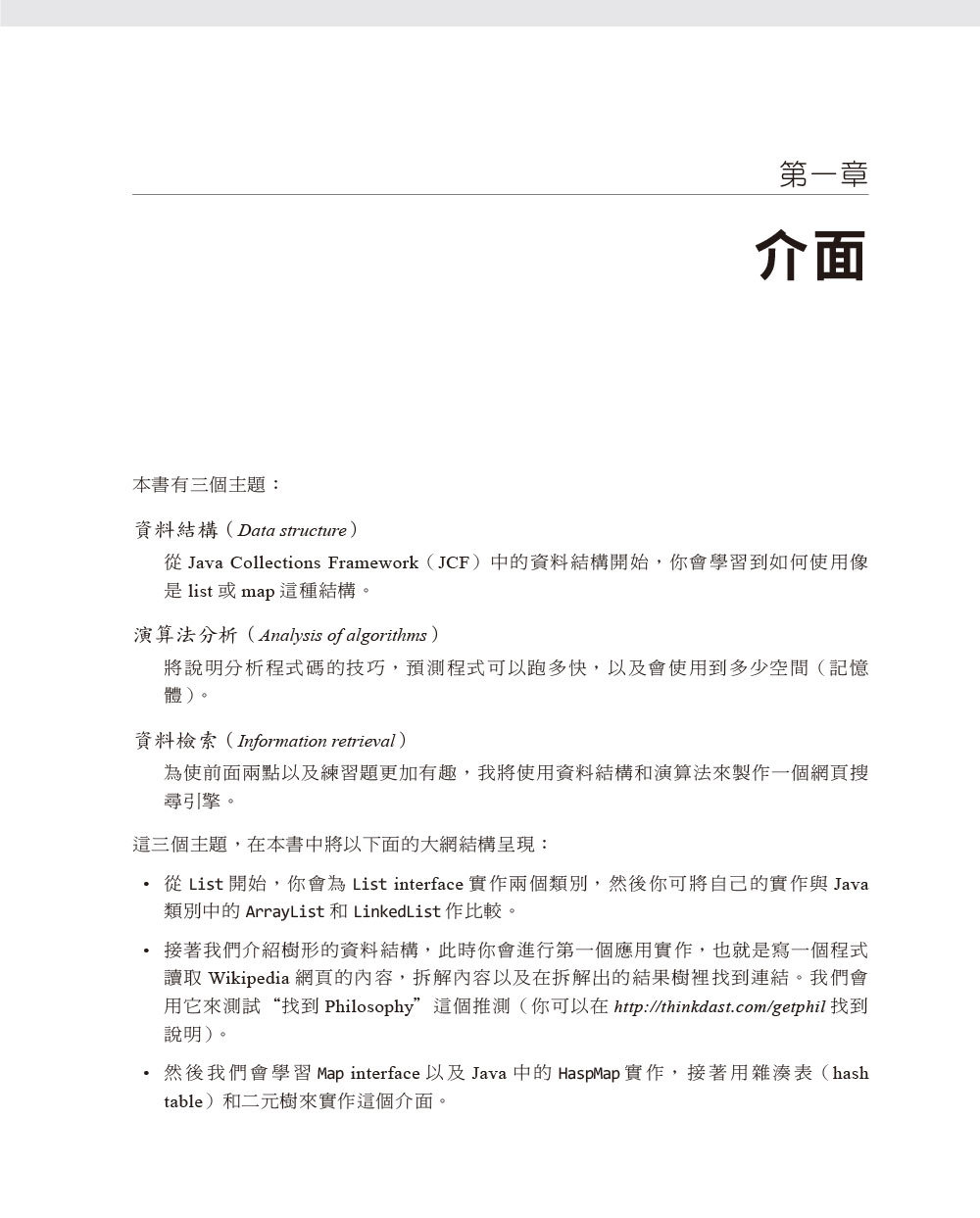 Think Data Structures|Java演算法實作和資料檢索 (Think Data Structures: Algorithms and Information Retrieval in Java)-preview-4
