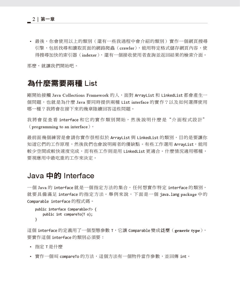 Think Data Structures|Java演算法實作和資料檢索 (Think Data Structures: Algorithms and Information Retrieval in Java)-preview-5
