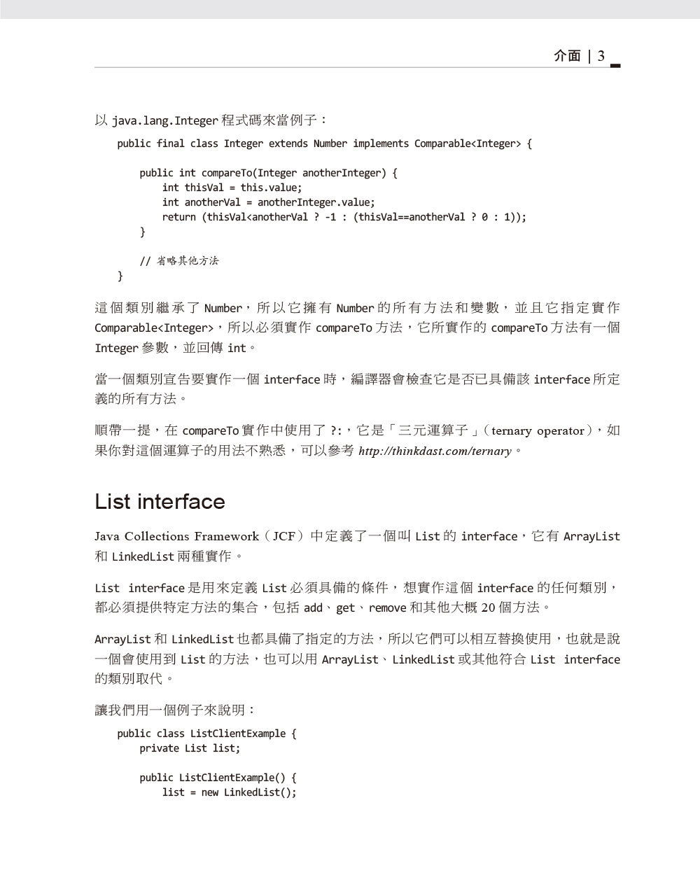 Think Data Structures|Java演算法實作和資料檢索 (Think Data Structures: Algorithms and Information Retrieval in Java)-preview-6