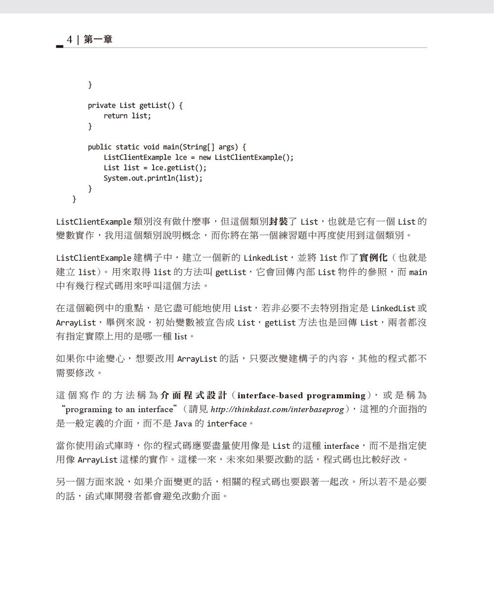 Think Data Structures|Java演算法實作和資料檢索 (Think Data Structures: Algorithms and Information Retrieval in Java)-preview-7