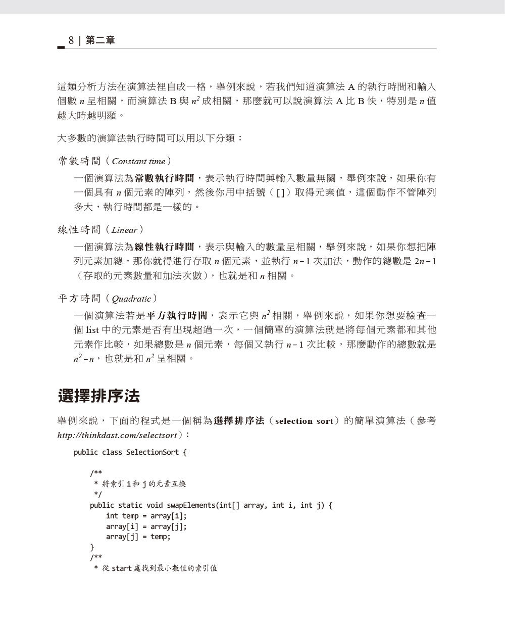 Think Data Structures|Java演算法實作和資料檢索 (Think Data Structures: Algorithms and Information Retrieval in Java)-preview-11