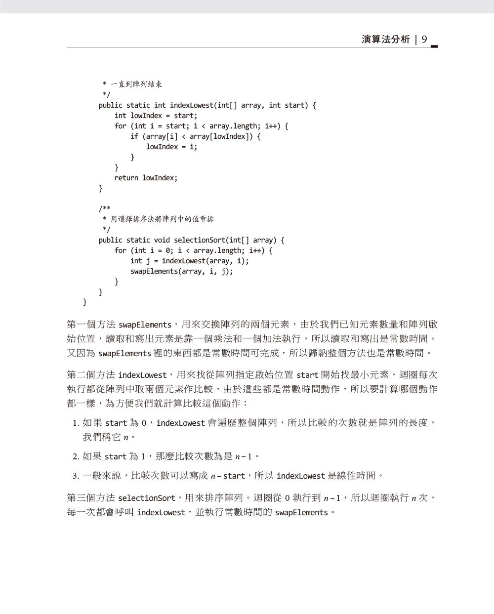 Think Data Structures|Java演算法實作和資料檢索 (Think Data Structures: Algorithms and Information Retrieval in Java)-preview-12