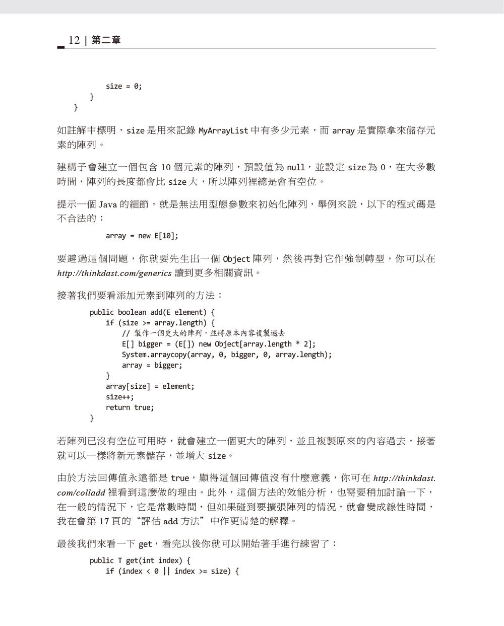 Think Data Structures|Java演算法實作和資料檢索 (Think Data Structures: Algorithms and Information Retrieval in Java)-preview-15