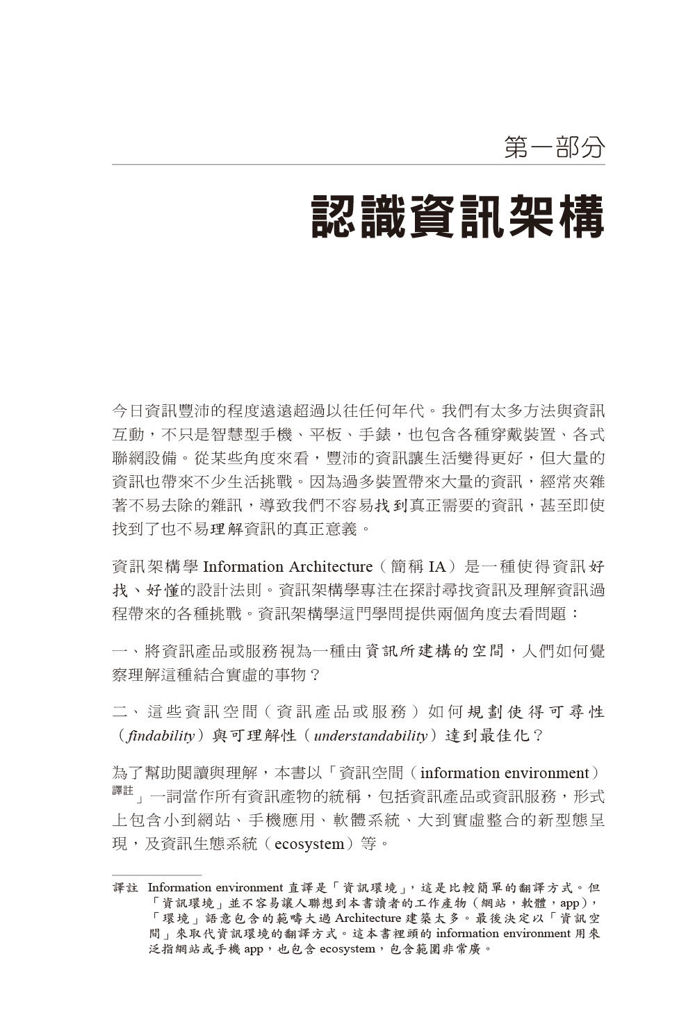 資訊架構學, 4/e (Information Architecture: For the Web and Beyond, 4/e)-preview-6