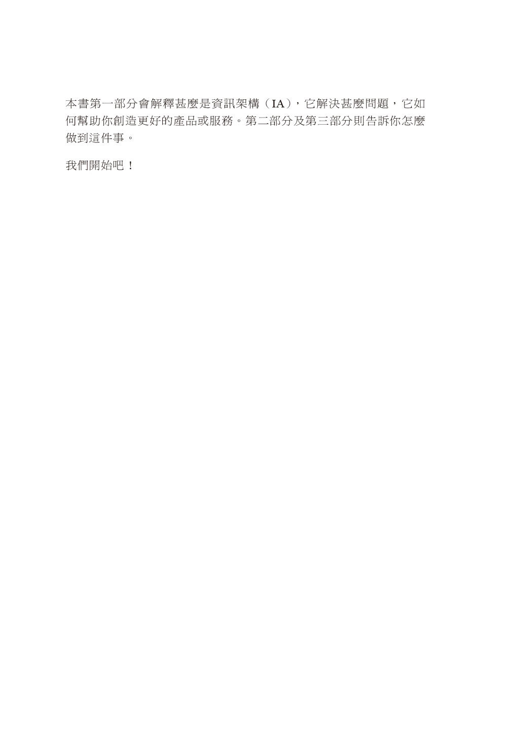 資訊架構學, 4/e (Information Architecture: For the Web and Beyond, 4/e)-preview-7