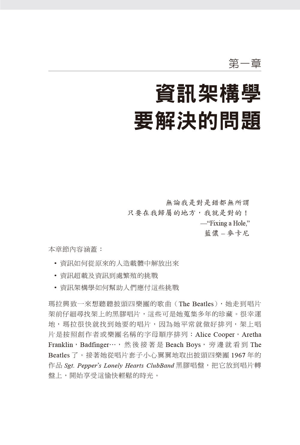 資訊架構學, 4/e (Information Architecture: For the Web and Beyond, 4/e)-preview-8