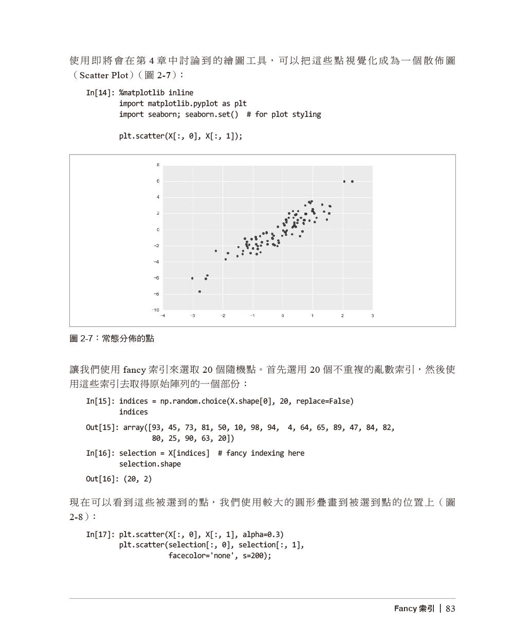 Python 資料科學學習手冊 (Python Data Science Handbook: Essential Tools for Working with Data)-preview-7