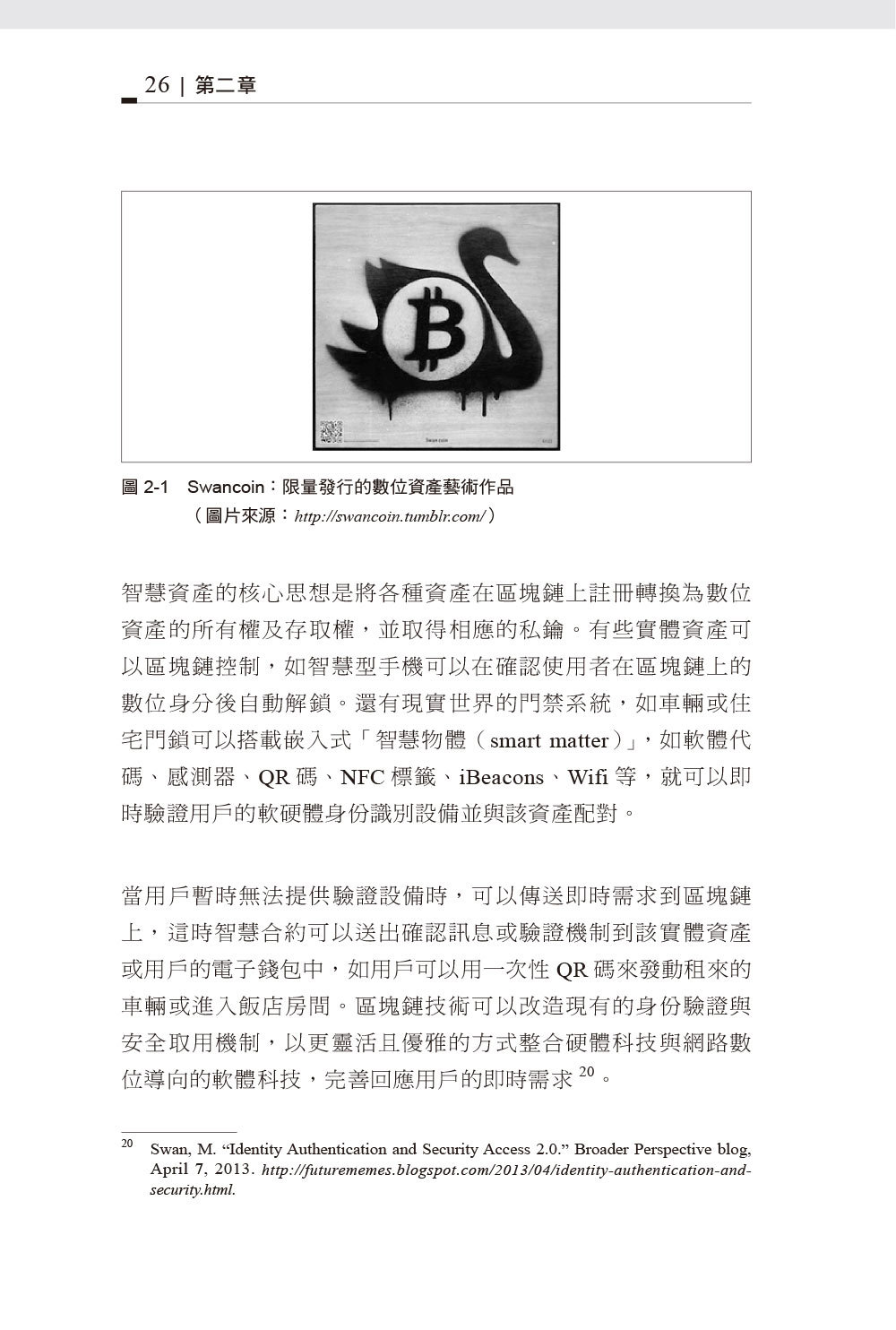 區塊鏈|未來經濟的藍圖 (Blockchain: Blueprint for a New Economy)-preview-6