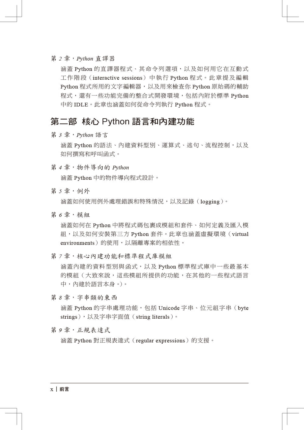 Python 技術手冊, 3/e (Python in a Nutshell: A Desktop Quick Reference, 3/e)-preview-2