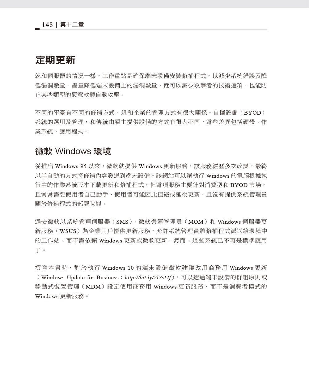 資安防禦指南|資訊安全架構實務典範 (Defensive Security Handbook: Best Practices for Securing Infrastructure)-preview-3
