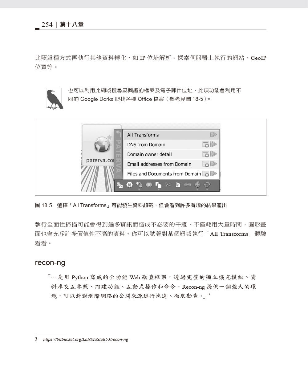 資安防禦指南|資訊安全架構實務典範 (Defensive Security Handbook: Best Practices for Securing Infrastructure)-preview-7