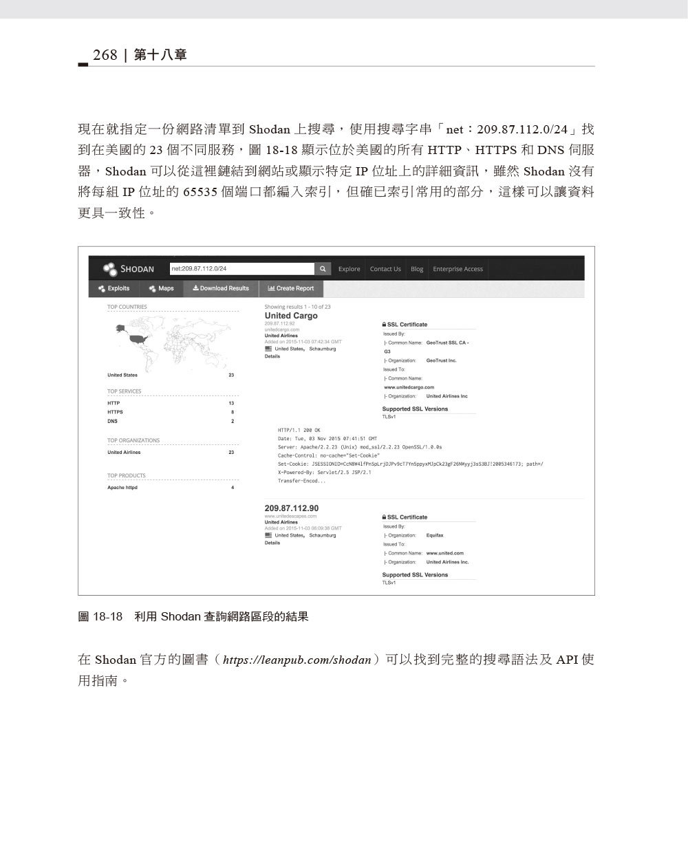 資安防禦指南|資訊安全架構實務典範 (Defensive Security Handbook: Best Practices for Securing Infrastructure)-preview-8