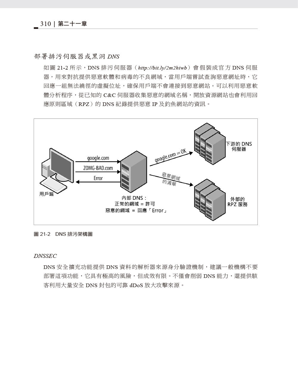 資安防禦指南|資訊安全架構實務典範 (Defensive Security Handbook: Best Practices for Securing Infrastructure)-preview-9