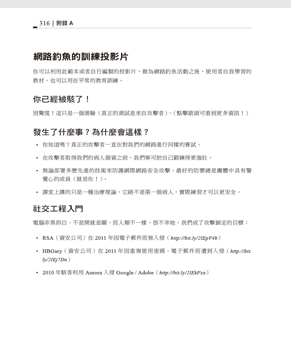 資安防禦指南|資訊安全架構實務典範 (Defensive Security Handbook: Best Practices for Securing Infrastructure)-preview-11