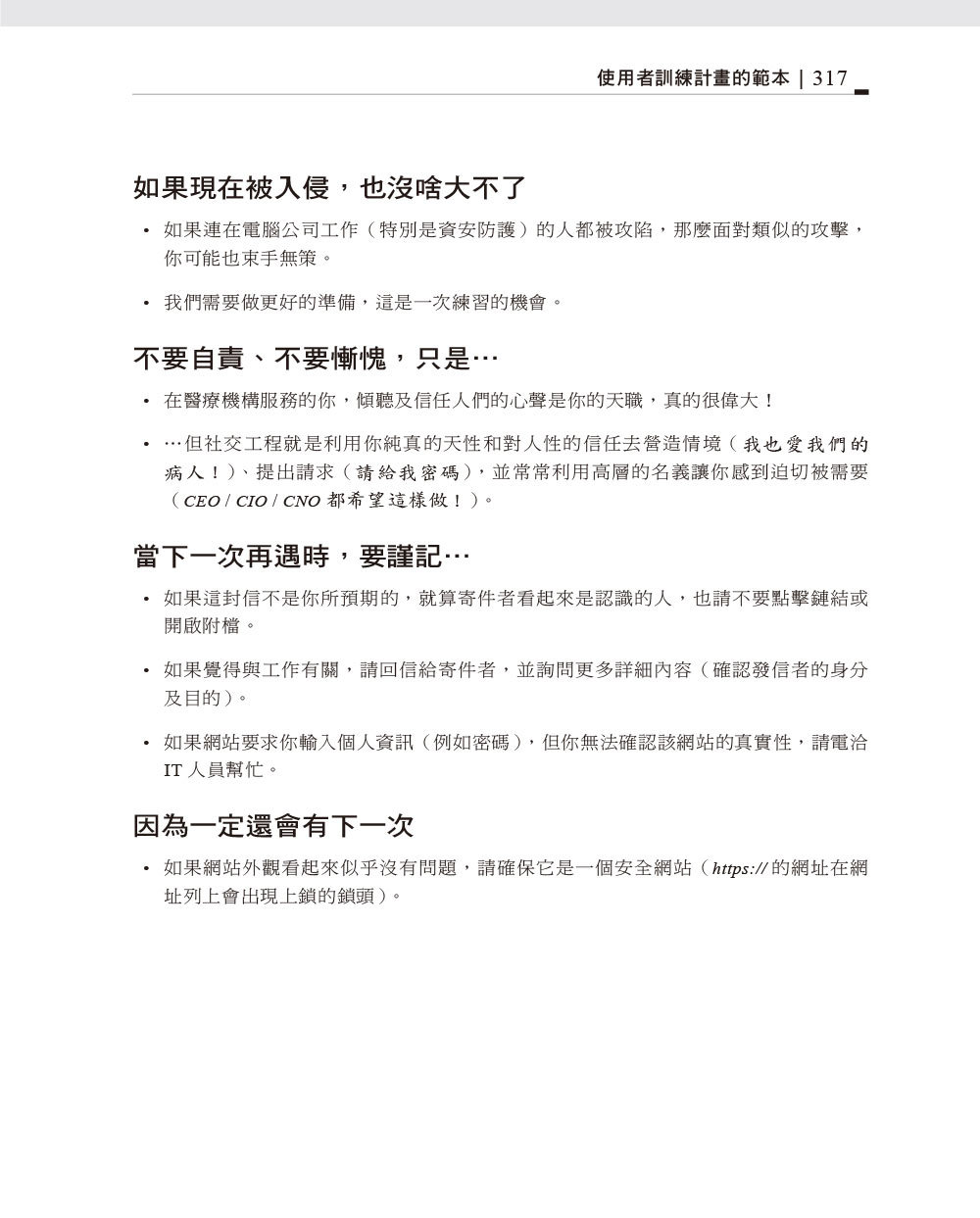 資安防禦指南|資訊安全架構實務典範 (Defensive Security Handbook: Best Practices for Securing Infrastructure)-preview-12