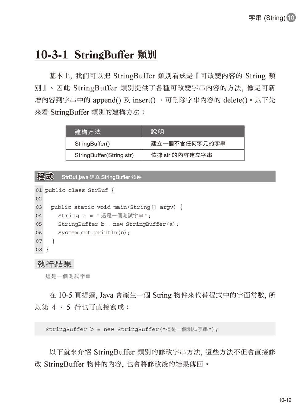 最新 Java 程式語言, 5/e-preview-5