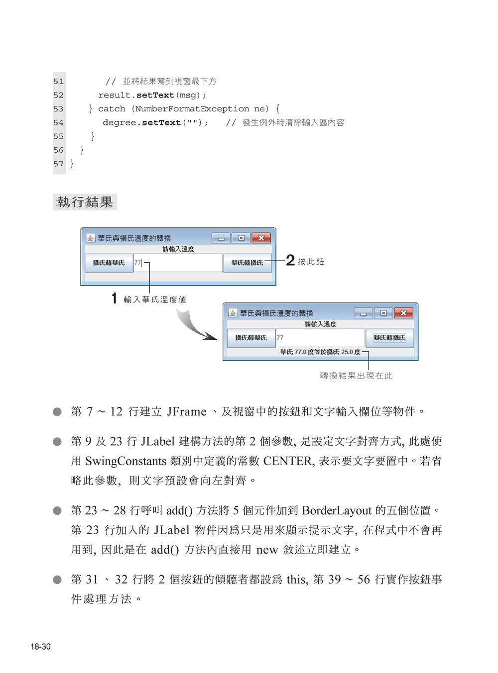 最新 Java 程式語言, 5/e-preview-8