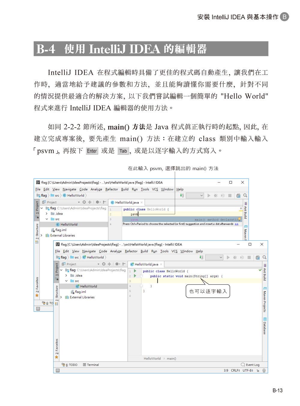 最新 Java 程式語言, 5/e-preview-9