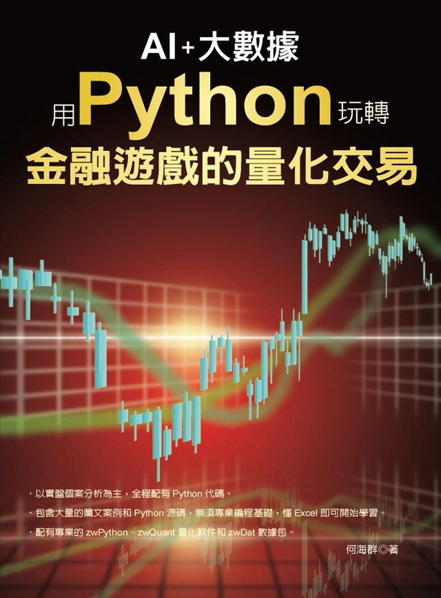 AI+大數據 -- 用 Python 玩轉金融遊戲的量化交易-preview-1